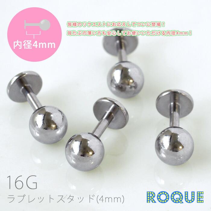 ボディピアス16G,内径4mmラブレットスタッドボディピアス