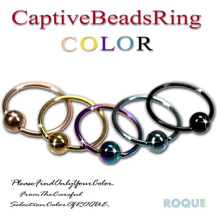 ボディピアス 14G キャプティブビーズリング カラー