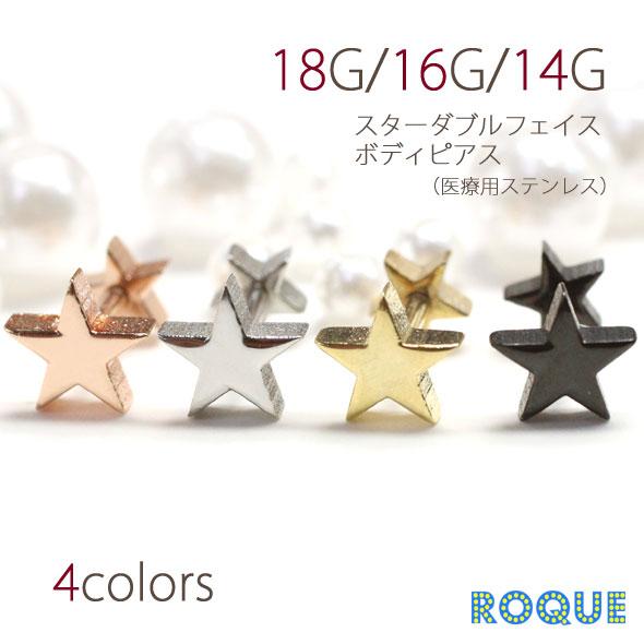 ボディピアス 18G 16G 14G トラガス STAR スターダブルフェイス ストレートバーベル[軟骨ピアス トラガス][ボディーピアス]