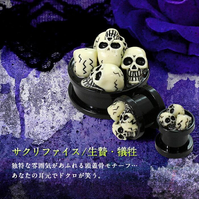 サクリファイス/生贄・犠牲 独特な雰囲気があふれる頭蓋骨モチーフ