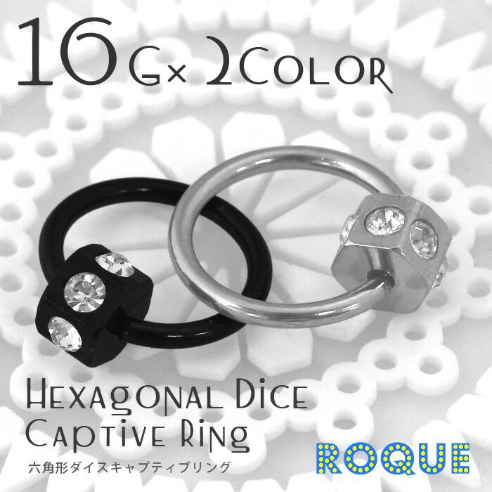 ボディピアス 16G キャプティブビーズリング 六角形ダイス 軟骨ピアス