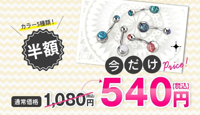今だけ540円