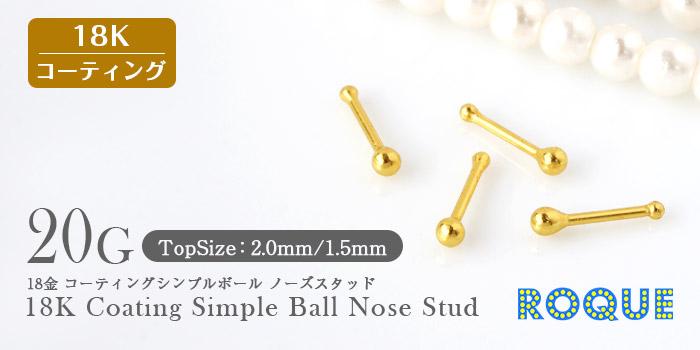 鼻ピアス20Gボディピアス18Kコーティングシンプルボール