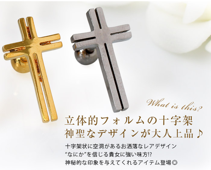立体的フォルムの十字架で大人上品