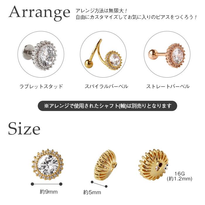アレンジ・サイズ詳細