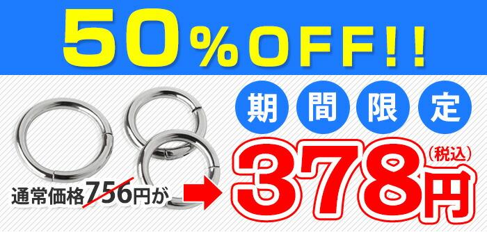 通常価格756円が378円