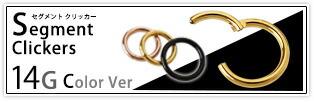 セグメントリング クリッカー ボディピアス 14G Color Ver[軟骨ピアス]