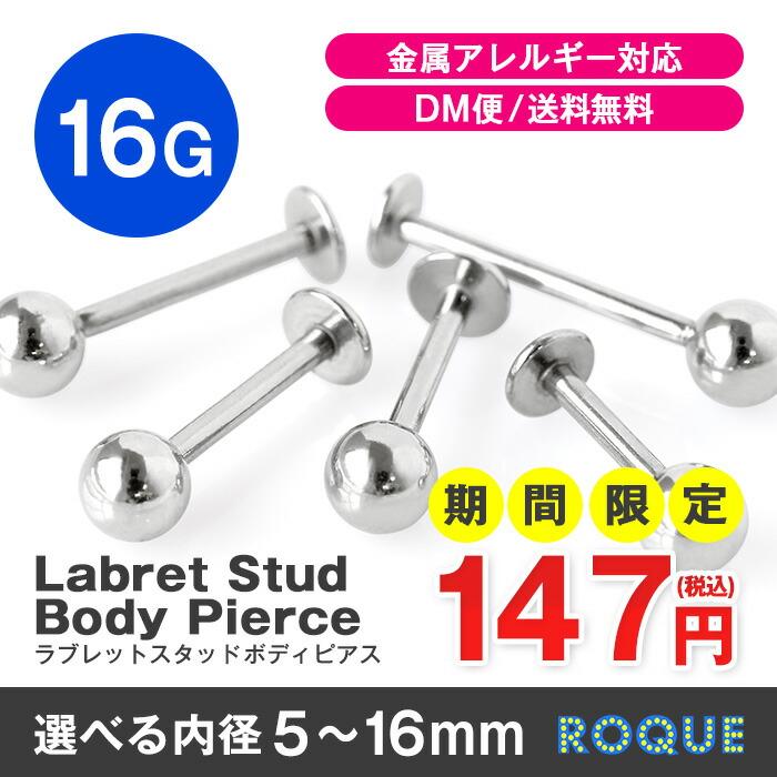 ボディピアス 16G ラブレットスタッド 定番 シンプル 選べる内径5〜16mm