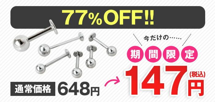 期間限定価格!147円