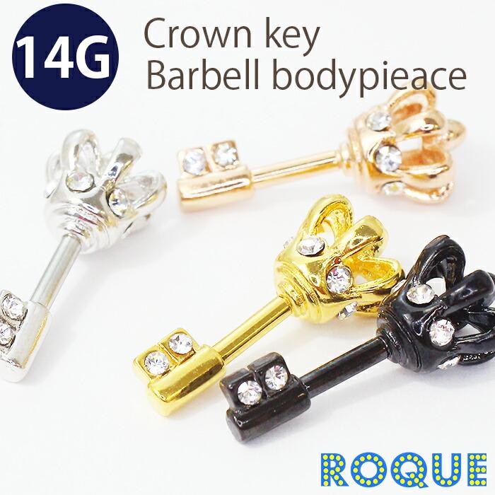 14G Crown key バーベルボディピアス