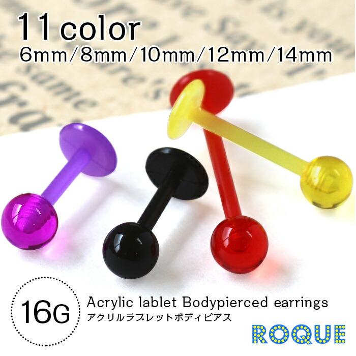 ボディピアス16Gアクリルブレットスタッド10カラー