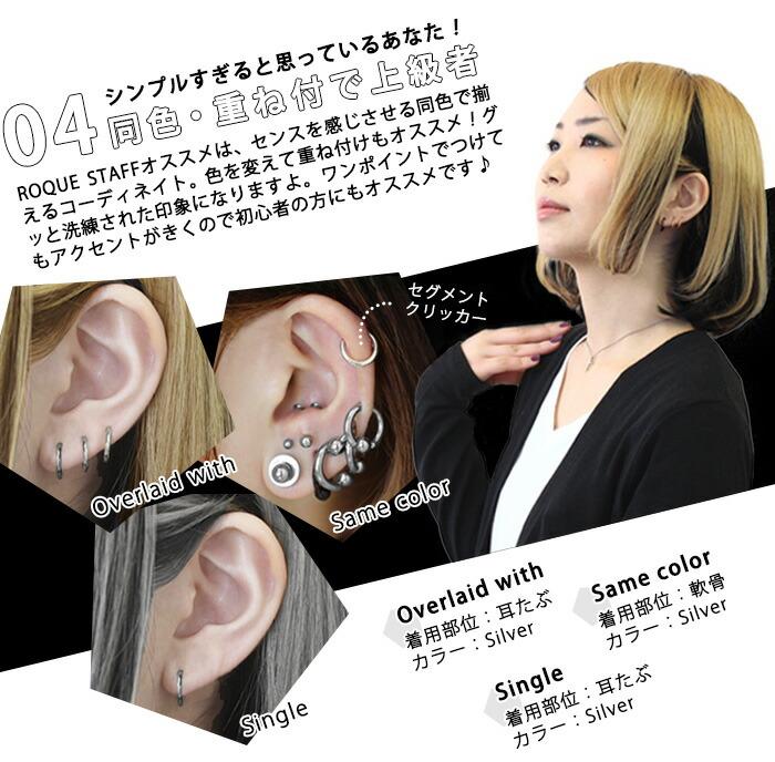 耳たぶの厚さや用途で選ぼう 内径8mm/10mmサイズ