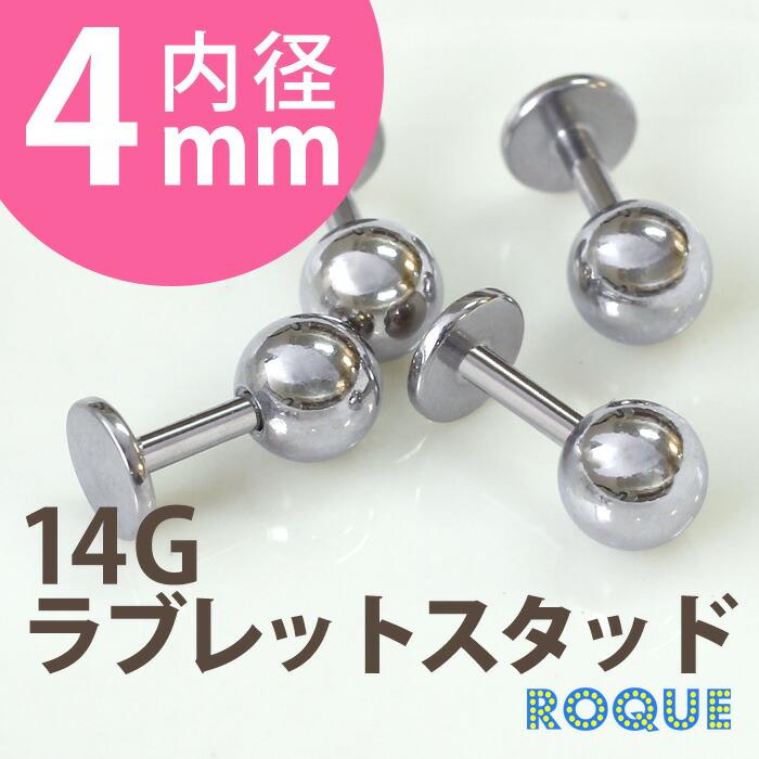 ボディピアス トラガス ピアス 14G 軟骨 内径4mm 短いピアス ラブレットスタッド 最高級サージカルステンレス素材