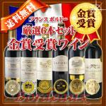 金メダルワイン