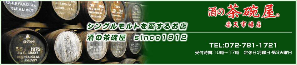 酒の茶碗屋 楽天市場店:シングルモルトウイスキー・洋酒専門店
