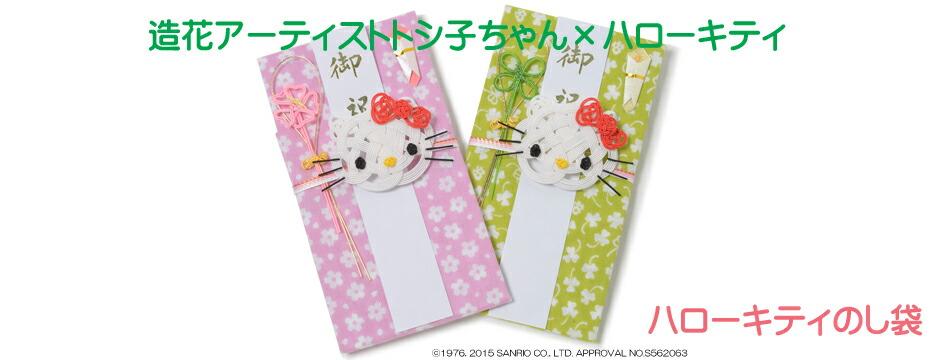 ハローキティ×トシ子ちゃん ハロキティのし袋(ピンク&グリーン)