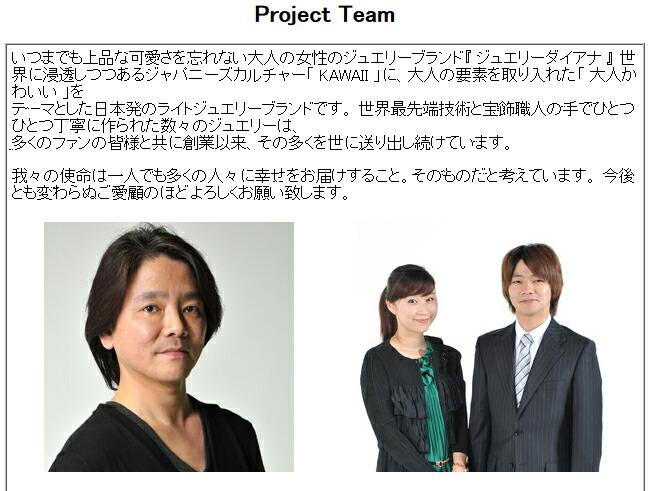 プロジェクト・チーム