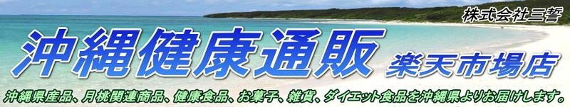 沖縄健康通販 楽天市場店:健康食品、月桃水、お菓子、雑貨等を沖縄県よりお届けします。