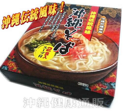 沖縄そば・麺類
