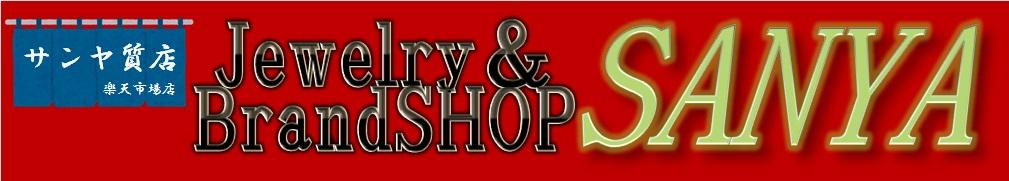 サンヤ質店:質屋の鑑定眼を駆使した本物保証で、激安ブランド品をお届けします。