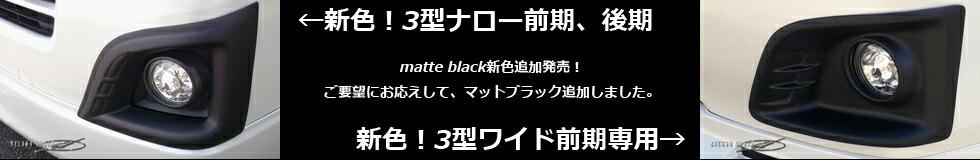 九州のハイエース屋さんの新商品「200系マットブラックフォグカバー」