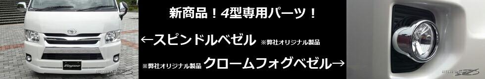 九州のハイエース屋さんの新商品「200系4型クロームフォグベゼル、4型ワイドスピンドルベゼル」