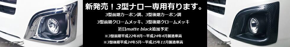 九州のハイエース屋さんの新商品「200系3型ナローフォグカバー」