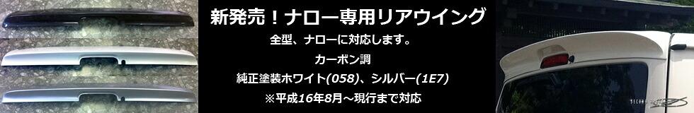 九州のハイエース屋さんの新商品「200系ナローリアウイング」