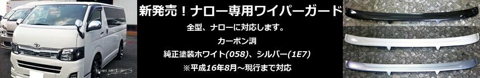 九州のハイエース屋さんの新商品「200系ナローワイパーガード」