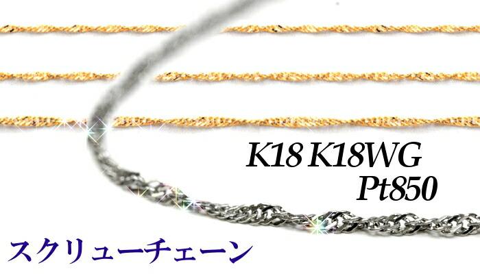 K18 K18WG Pt850 スクリューチェーン