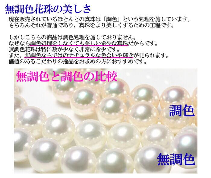 無調色の花珠真珠はとっても希少。