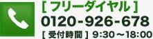 [ フリーダイヤル ]0120-926-678