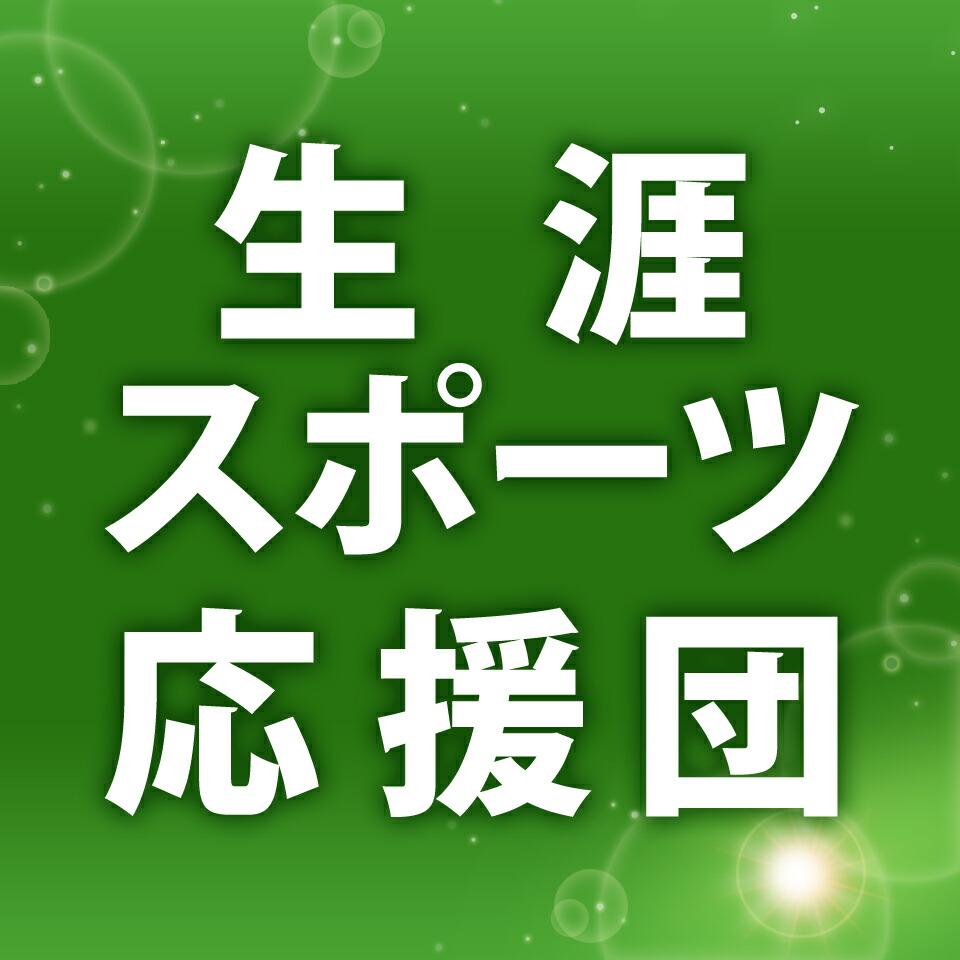生涯スポーツ応援団ロゴ