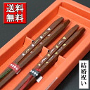 "Chopsticks / couple chopsticks ""couple plover pair"" (めおとばし wooden domestic production)"