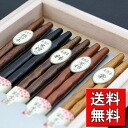 Carved wooden chopsticks set karagumi (wooden lacquered chopsticks wooden box with 5)