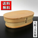 Akita Odate bentwood oval bentwood work lunch box small ( Japanese wooden )