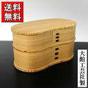 Akita Odate はんごう two-stage bending Cedar lunchbox ( wood Mage magewappa )