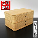 Akita-Odate corner round two-stage bending Cedar lunchbox ( 2 corrugated wood Mage magewappa )