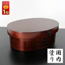 Translation and bending Cedar lunchbox (wood 1-Mage magewappa lacquered special price)