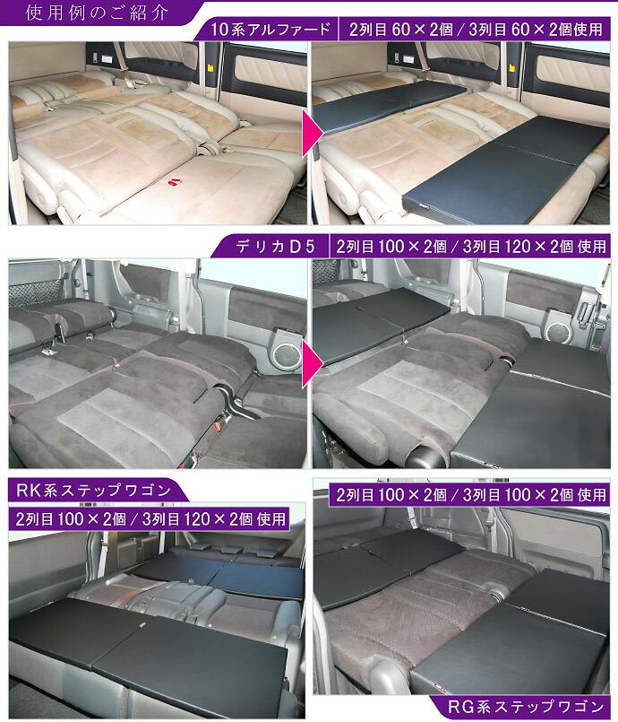 Levolva<レヴォルヴァ>シートフラットクッション120・100・100S・60・60S / LVFC-1・2・2S・3・3S 使用イメージ1