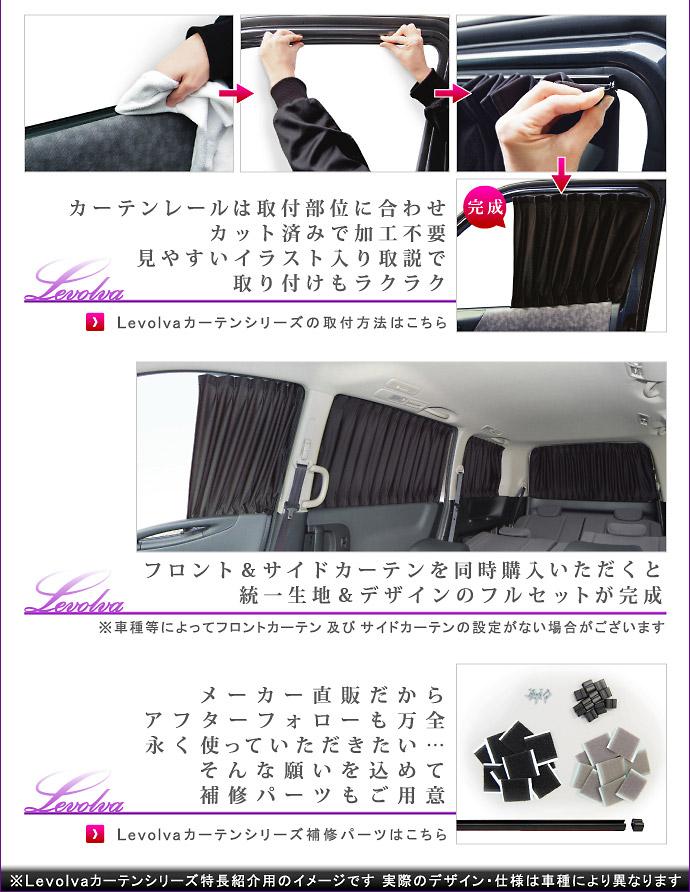 Levolva車種専用カーテンは取り付けラクラク&補修パーツもご用意