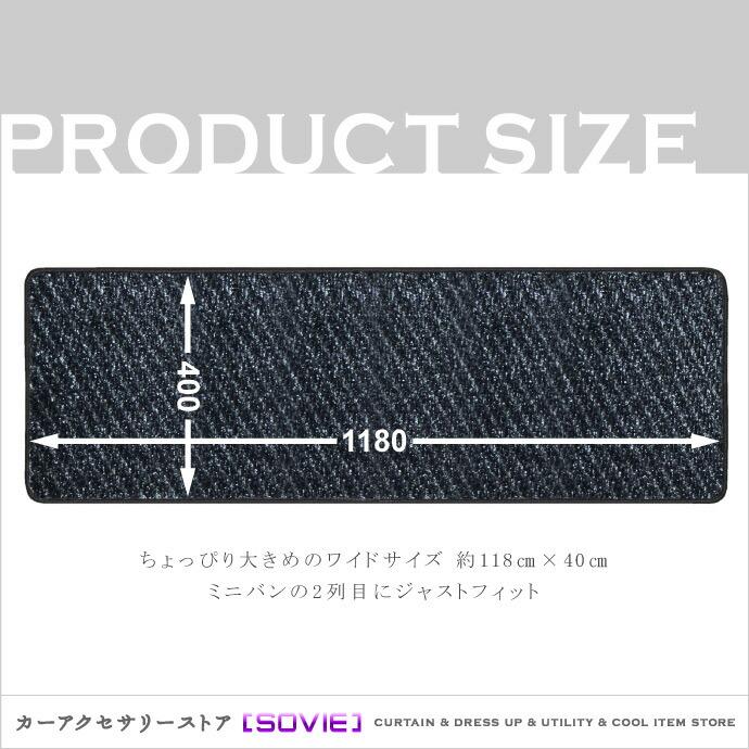 ラグマット<ベーシックモデル>【汎用/ミニバン向け】 / LVLM-4A 製品サイズ