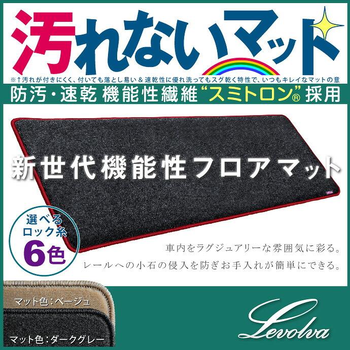Levolva<レヴォルヴァ>機能性ラグマット【汎用/ミニバン向け】 / LVHM-001