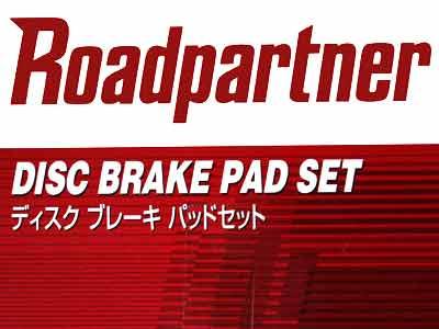 ロードパートナー ブレーキパッド