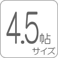 �饰4.5��