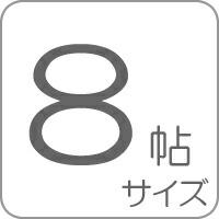 �饰8��