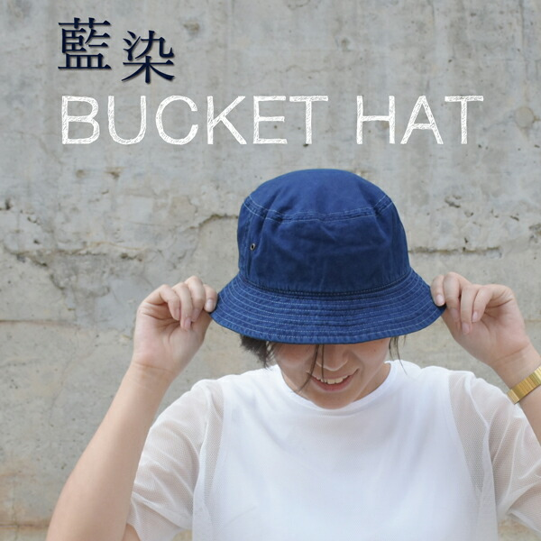 琉球藍染めバケットハット