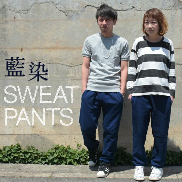 藍染め スウェットパンツ メンズ レディース