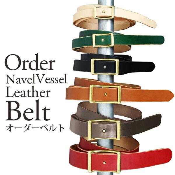 名入れ刻印付き ヌメ革 オーダー へそ舟 レザー ベルト 真鍮