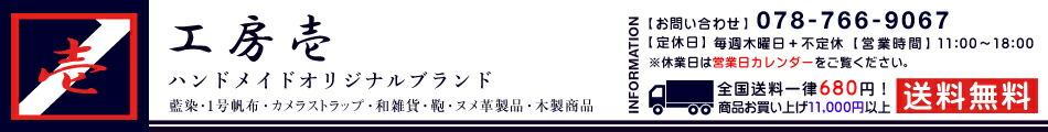 工房壱 楽天市場店:名入れ革小物、藍染めなどのギフトにも最適な拘り商品を品揃え!